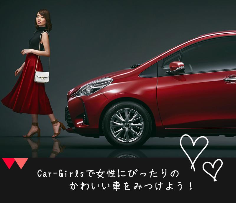Car-Girlsで女性にぴったりのかわいい車(クルマ)をみつけよう!